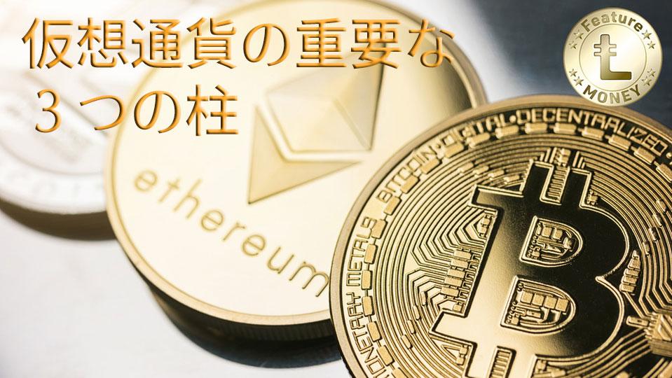 「仮想通貨の重要な3つの柱」の記事イメージ