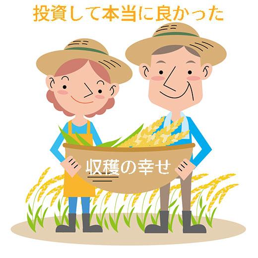 夫婦揃って収穫を幸せそうに喜ぶイメージ画像