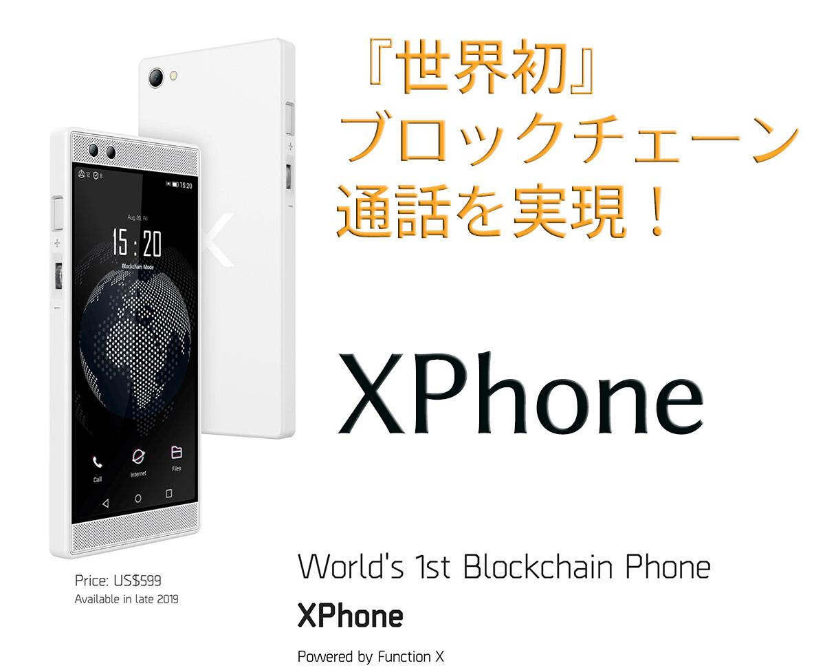 世界初のブロックチェーン通話を実現したXPhoneのイメージ画像