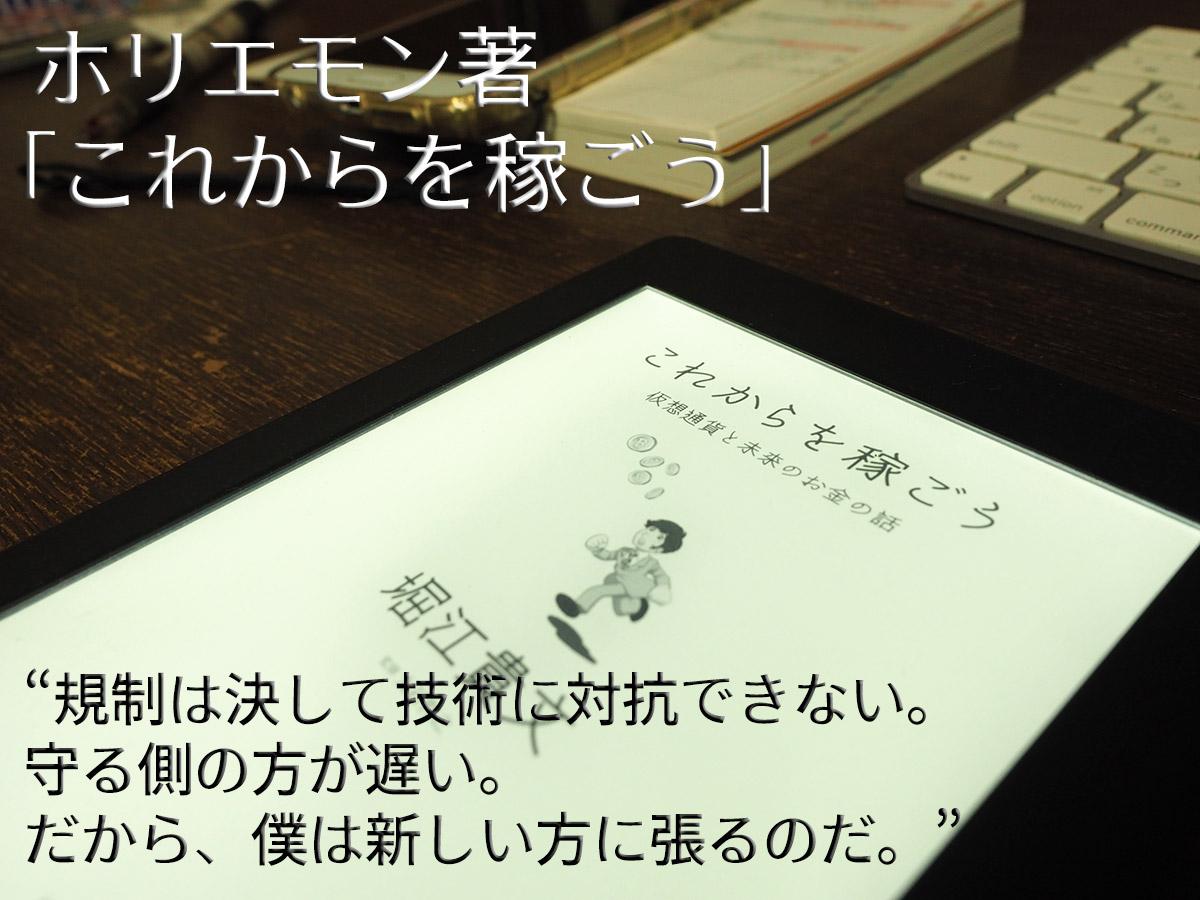 堀江貴文著「これからを稼ごう」イメージ画像