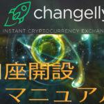 【Changelly】2019年最新版口座開設マニュアル
