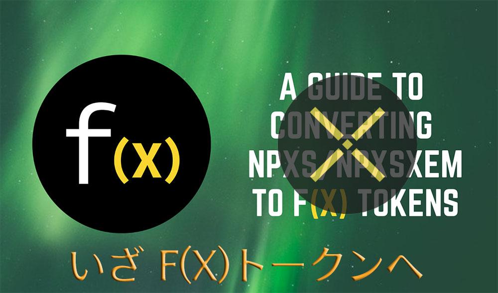 PUNDIXのFXコインへのコンバージョン選択を提案するイメージ画像