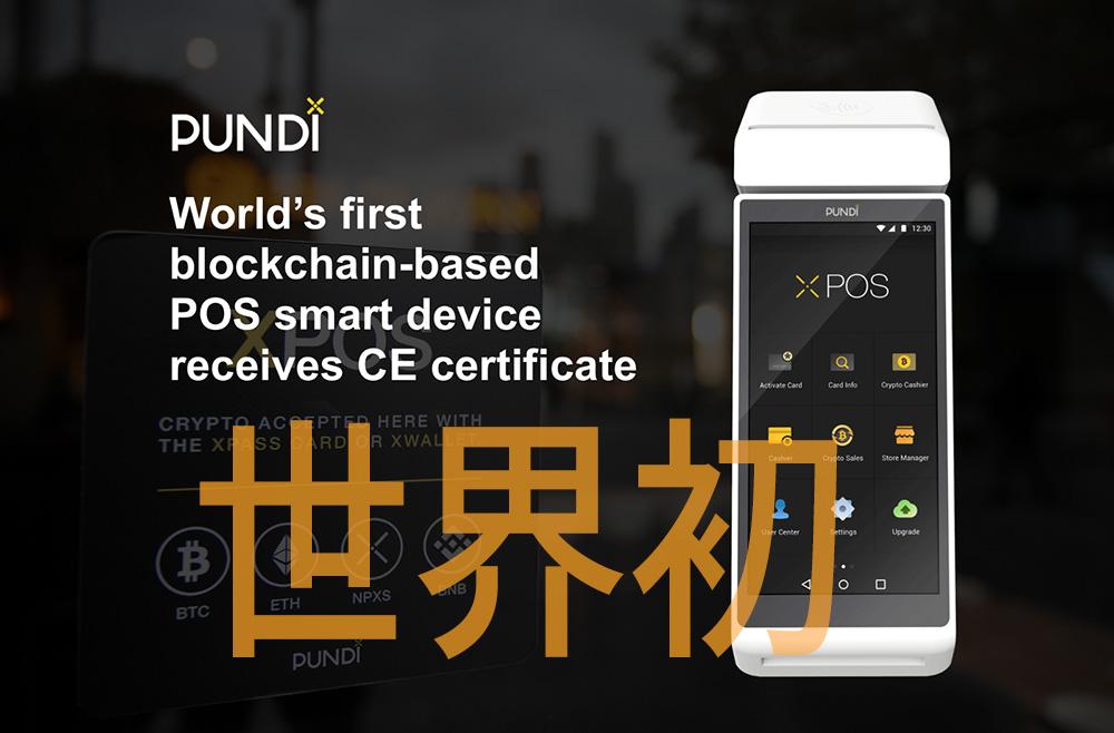 XPOS 世界初のCEmark取得したブロックチェーンデバイスのイメージ画像