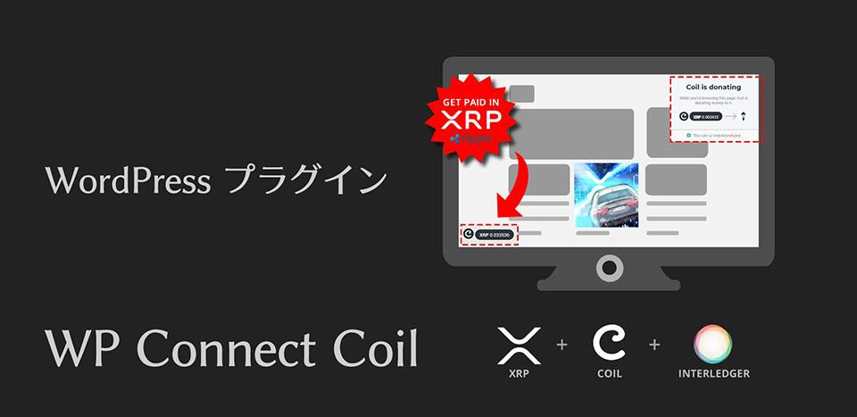 WP Connect Coilを用いたマイクロペイメントを実現した世界のイメージ画像