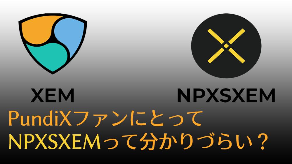 NPXSXEMの分かりづらさを表現しているイメージ画像