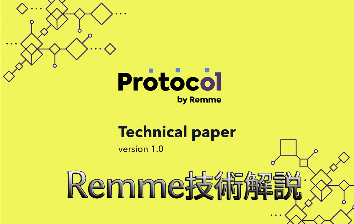 Remmeの技術解説書「Protocol by Remme」