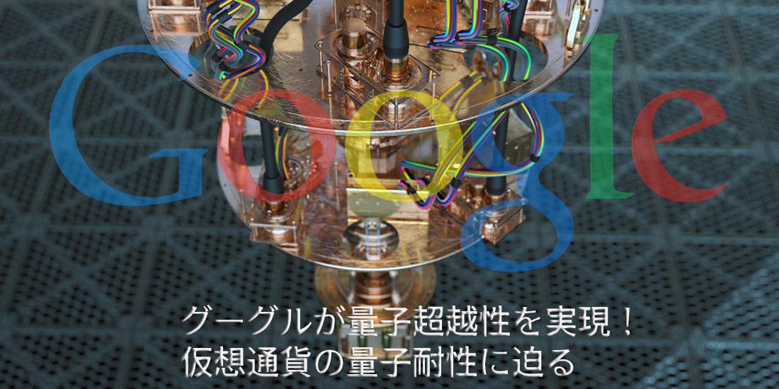 グーグルが量子超越性を実現したことをイメージする画像