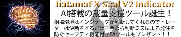 1分足裁量スキャルへの神ツール! V2 登場!!
