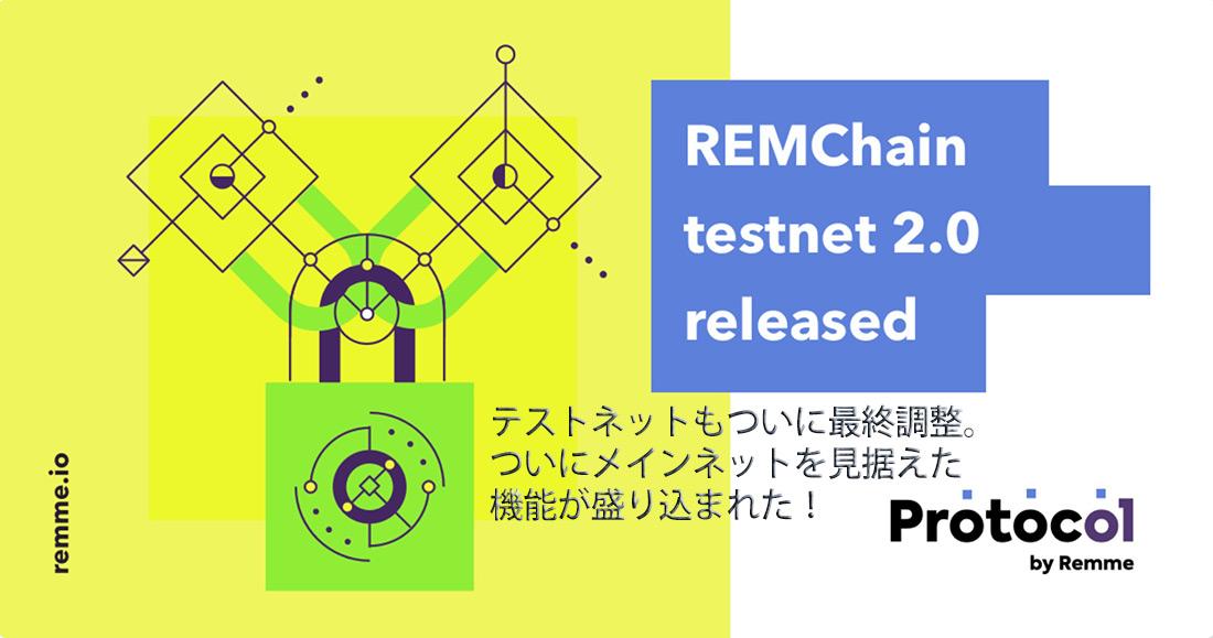 REMChain テストネット2.0のイメージ画像