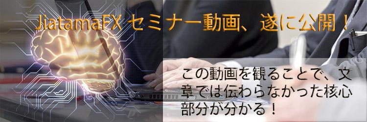 JiatamaFXのセミナー動画紹介画像