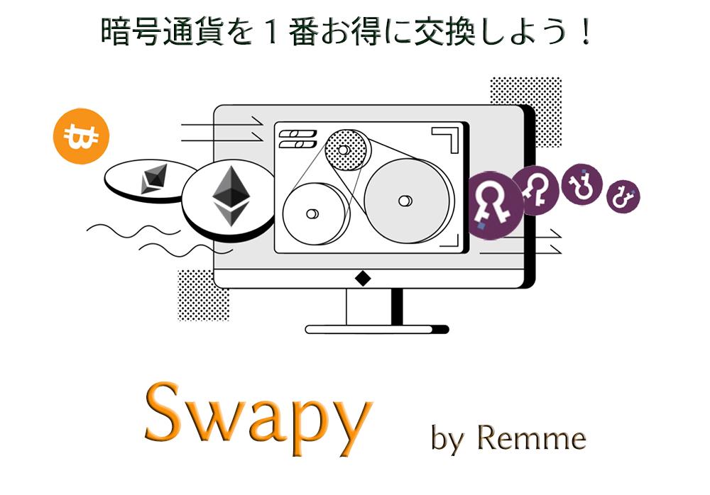 RemmeのSwapyを使ってお得に暗号通貨同士を交換(購入)してみよう