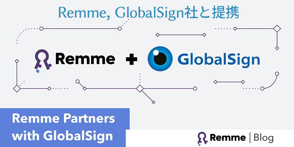RemmeとGlobalSign(グローバルサイン)が提携したことを伝えるイメージ画像