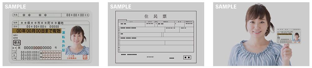 GemFoerx新規口座開設に必要な書類