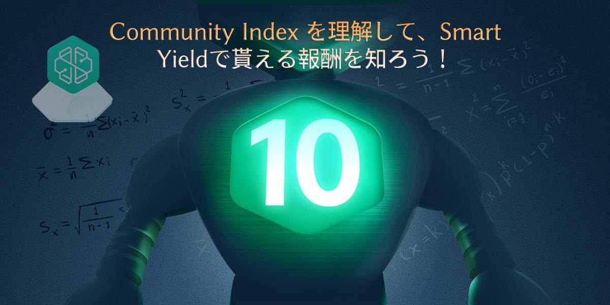 Community Indexを紹介するタイトル画像
