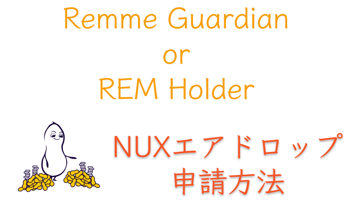 Remme Guardian or REM Holder NUXエアドロ申請方法
