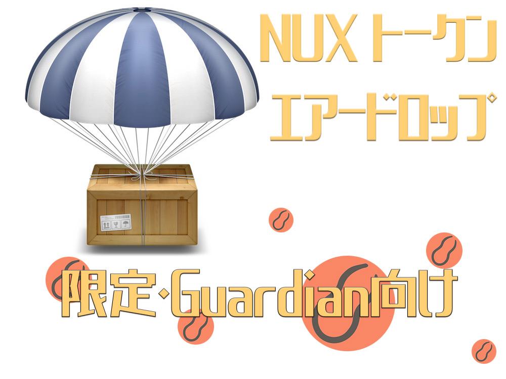3月19日まで!Remme GuardianはNUXエアードロップ申請手続きを終えるべし!