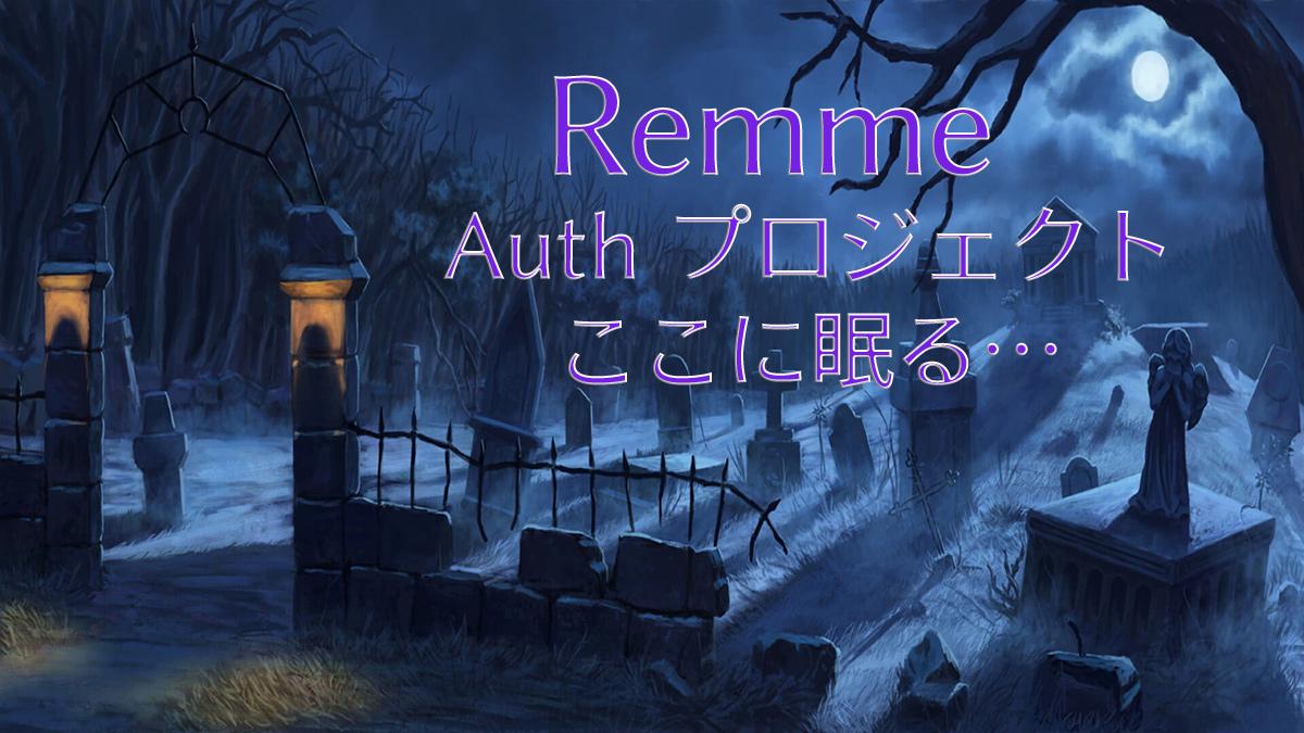 Remme Authプロジェクト ここに眠る…のイメージ画像