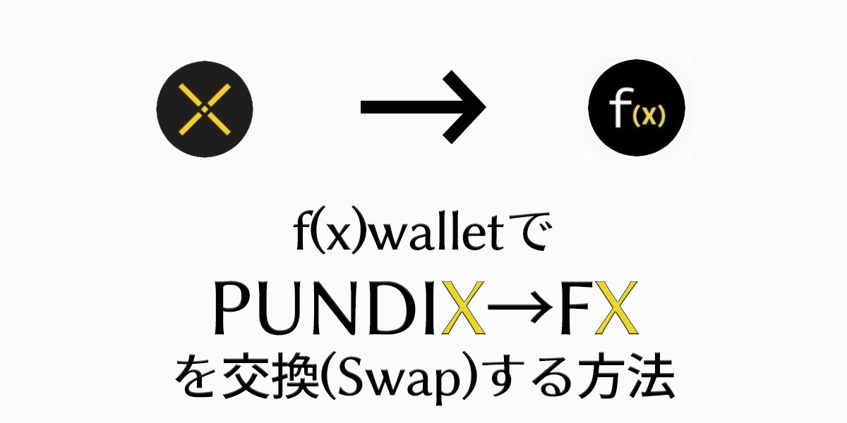f(x)walletでPUNDIX→FXにスワップする方法