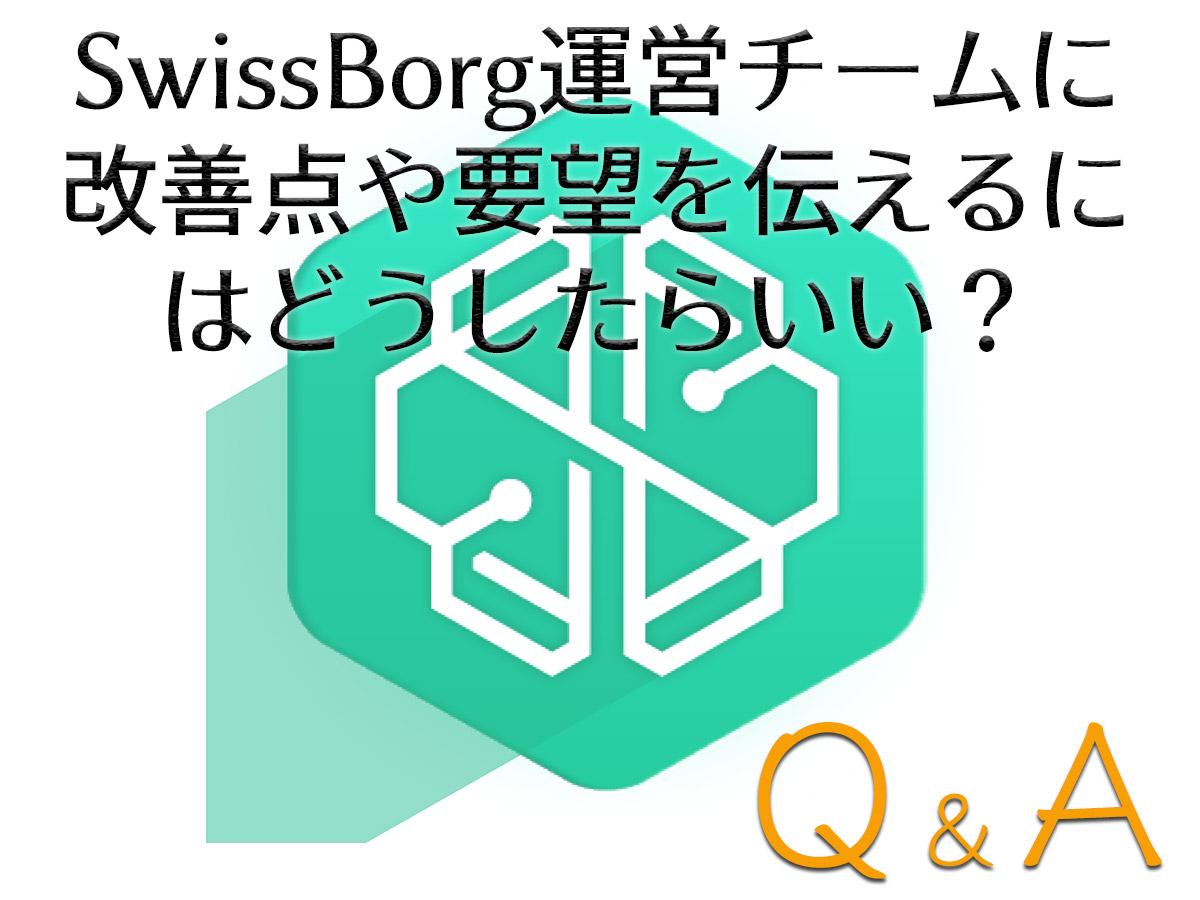 SwissBorg運営チームに改善点や要望を伝えるにはどうしたらいい?