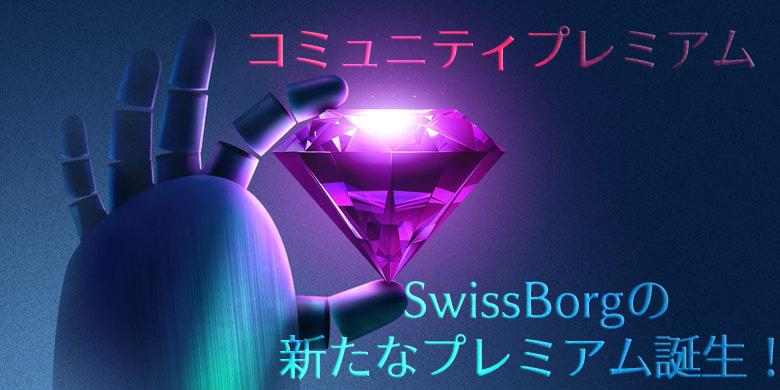 SwissBorgのコミュニティプレミアム会員誕生