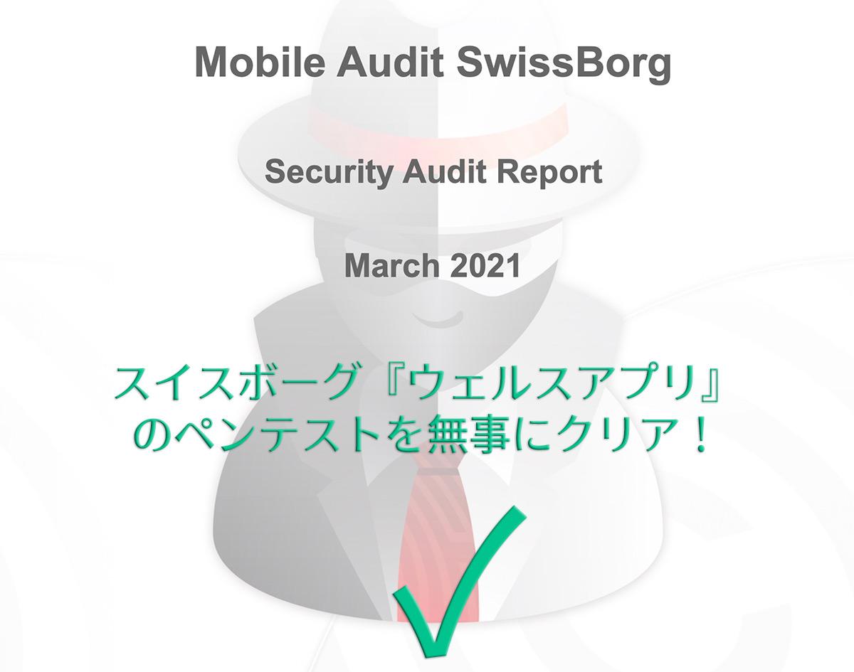 SwissBorgのウェルスアプリがペンテストをクリアしたというイメージ画像