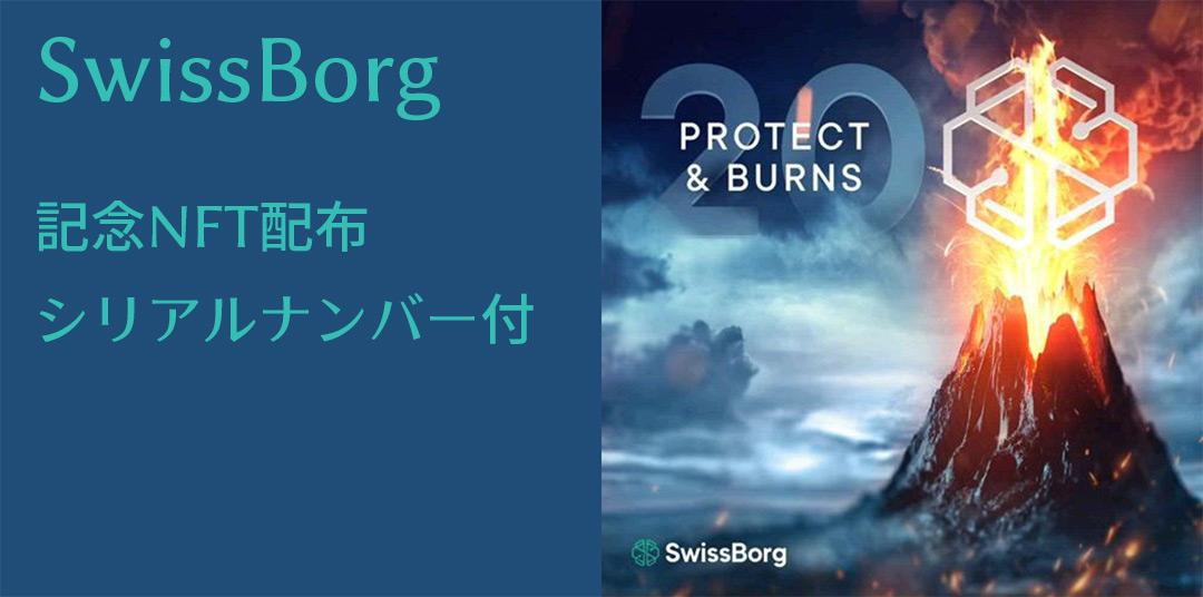 SwissBorgがProtect&Burnの20回記念NFTを配布
