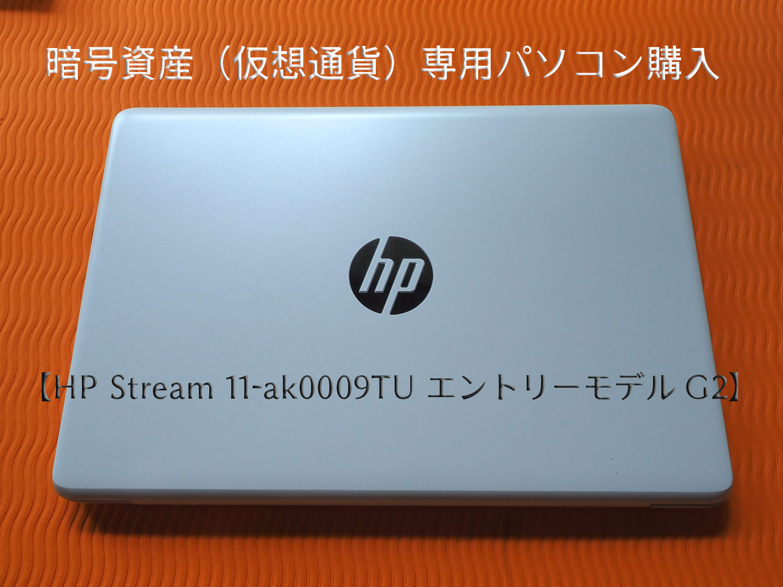 仮想通貨『専用』PCとしてHP Stream 11-ak0009TU 購入!
